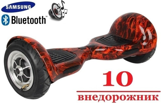 Гироскутер Smart Balance Fire 10 00082