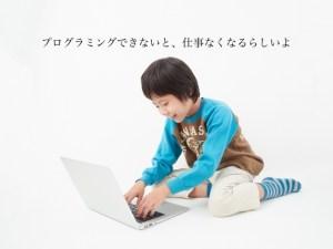 プログラミング、ロボット教室