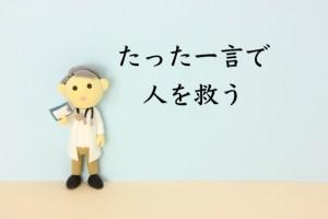 お医者さんの一言