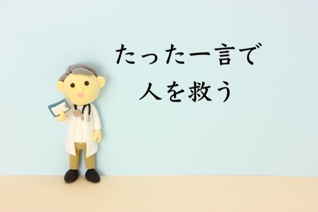 お医者さんの一言ってすごく安心できるんだなあって、あらためて実感した話