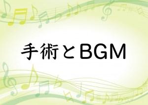 手術とBGM