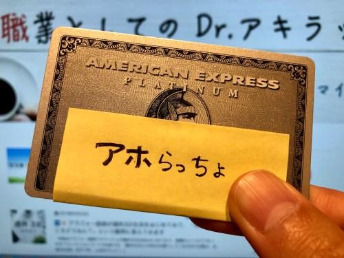アメックスプラチナカード