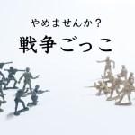 滋賀県陸上自衛隊事故