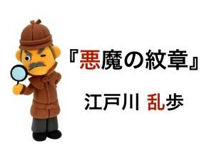 悪魔の紋章、江戸川乱歩
