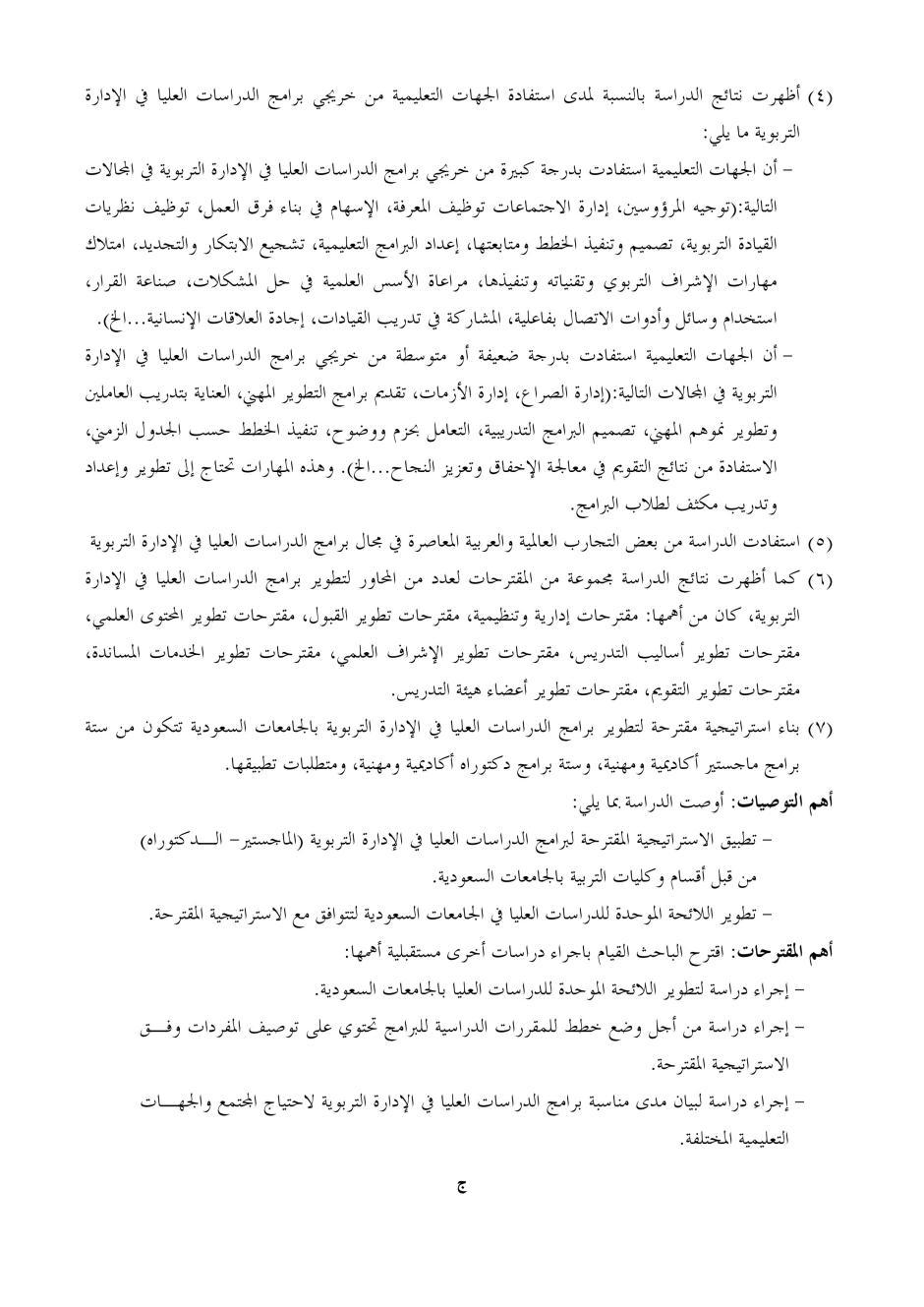 ملخص خالد الثبيتي3