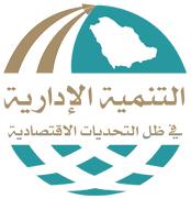 شعار مؤتمر التنمية الإدارية