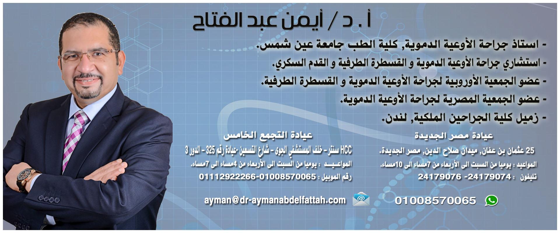 استاذ دكتور/  ايمن عبد الفتاح