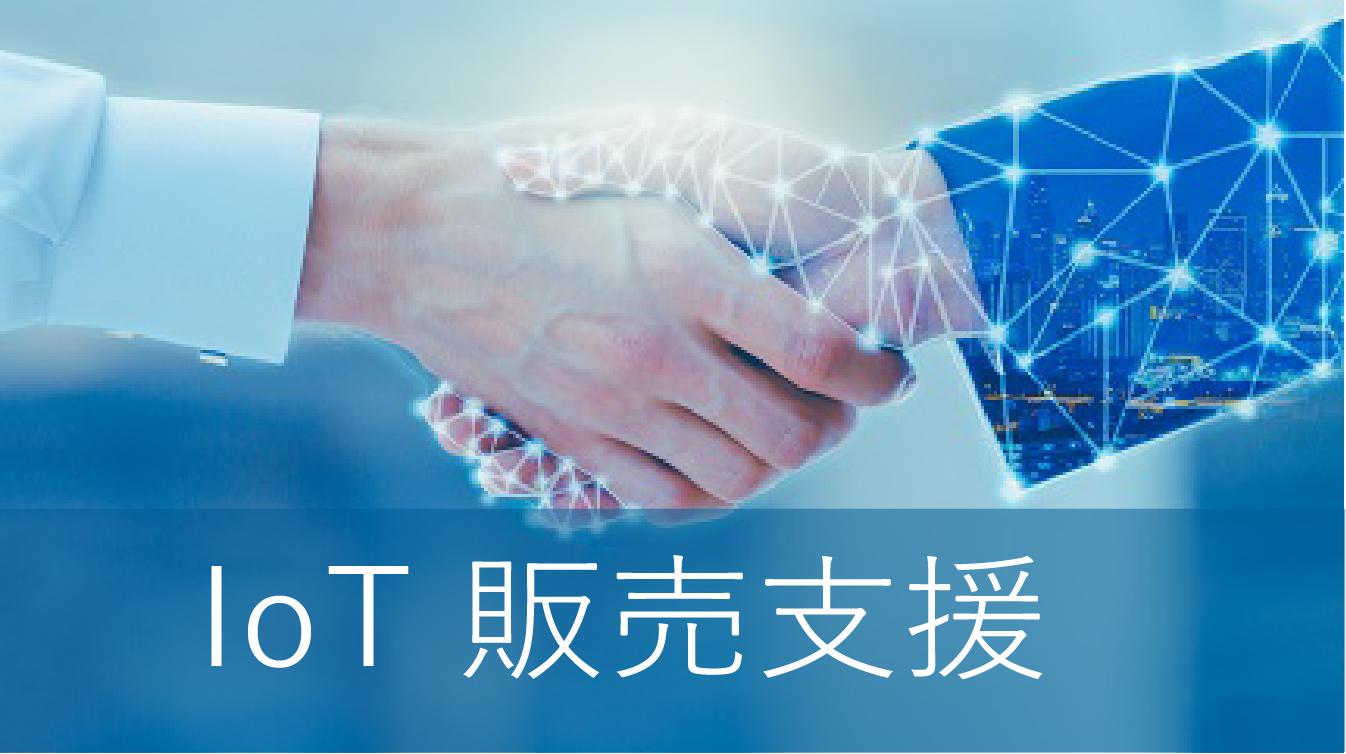 IoT販売支援