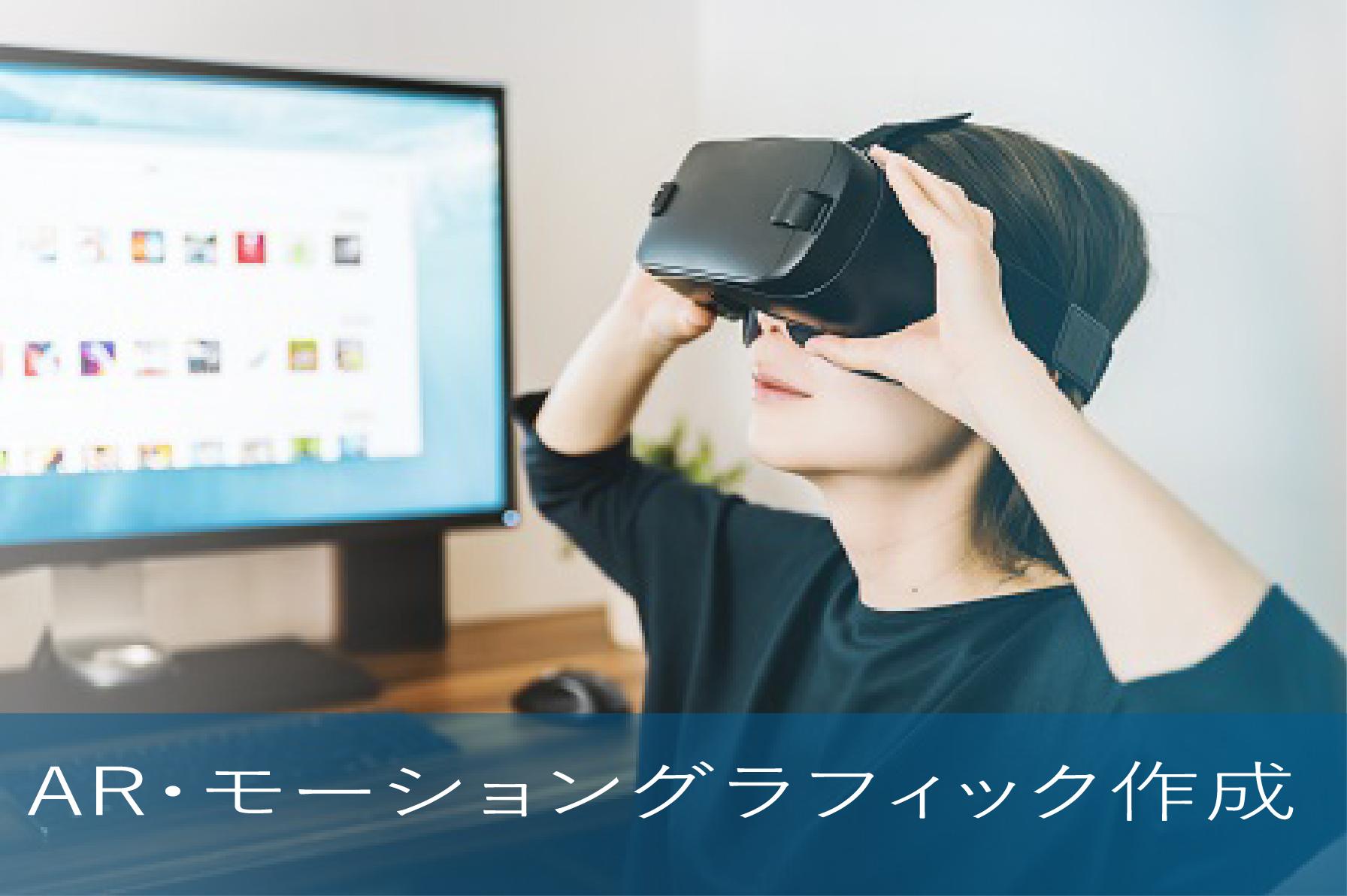 AR作成 VR作成 モーショングラフィックの作成