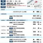9月5日、神奈川県消化器内視鏡懇談会で講演予定です。