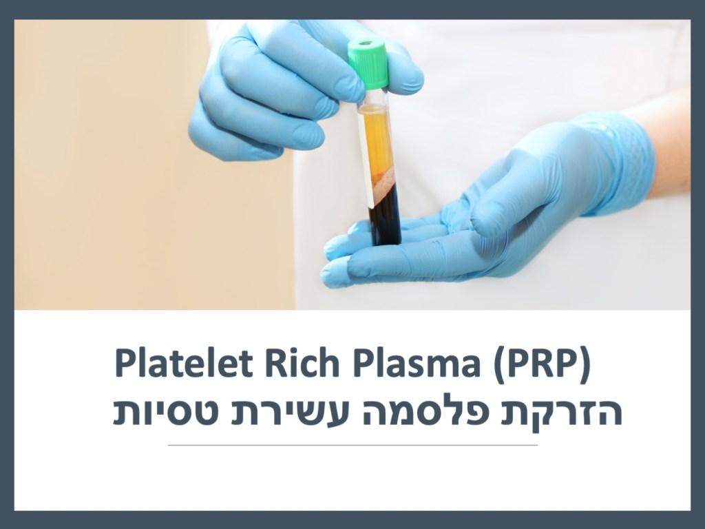הזרקת פלסמה עשירת טסיות PRP