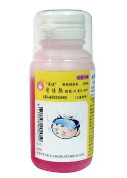 小兒常用藥物介紹~ 退燒藥 acetaminophen – 三寶爸-小兒科陳映莊醫師