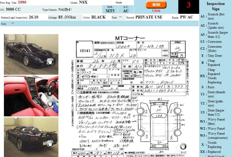 NSX Veilside 1990 06.2014