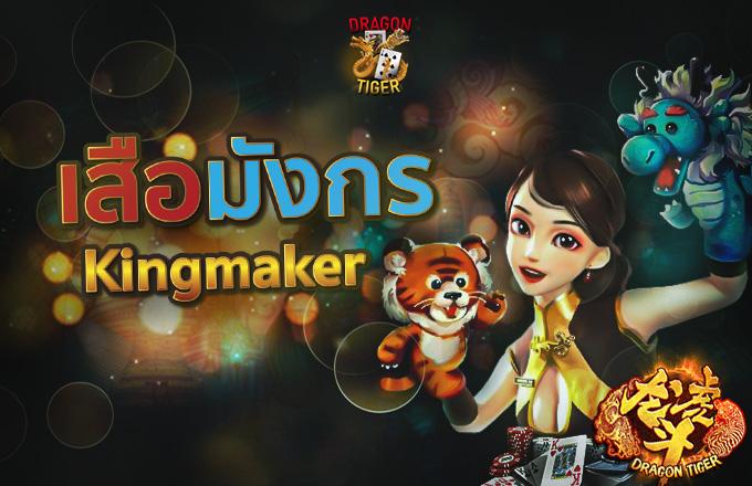 kingmaker เสือมังกร เกมมือถือได้เงินจริง