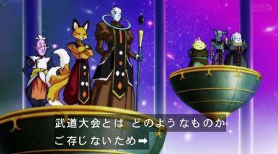 界王神と破壊神2