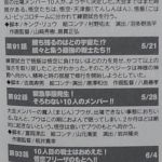ドラゴンボール超のネタバレ【第90話、91話、92話、93話】フリーザが仲間になり力の大会へ参加!?