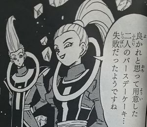 dragonball漫画6ヴァドス