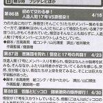 ドラゴンボール超のネタバレ【第86話、87話、88話、89話】新キャラのユーリン登場!