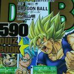 ドラゴンボールのクイズBOOK【マニアから初心者まで】公式コミックの内容と感想!