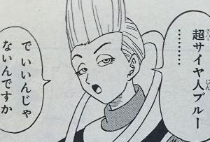 DB漫画5-4