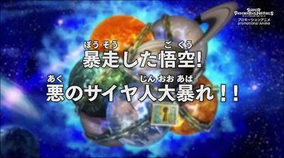 監獄惑星編の配信2話