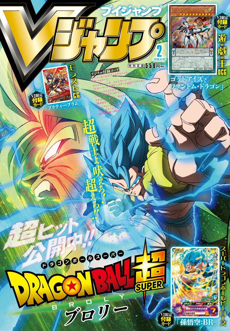 Goku And Vegeta Wallpaper Hd Les Premiers Leaks Du V Jump Dbz Dokkan Battle Jump