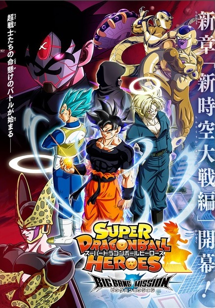 Regarder Dragon Ball Heroes : regarder, dragon, heroes, Super, Dragon, Heroes, Mission, Épisode, France