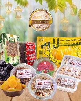 شنطة سوبر رمضان 1