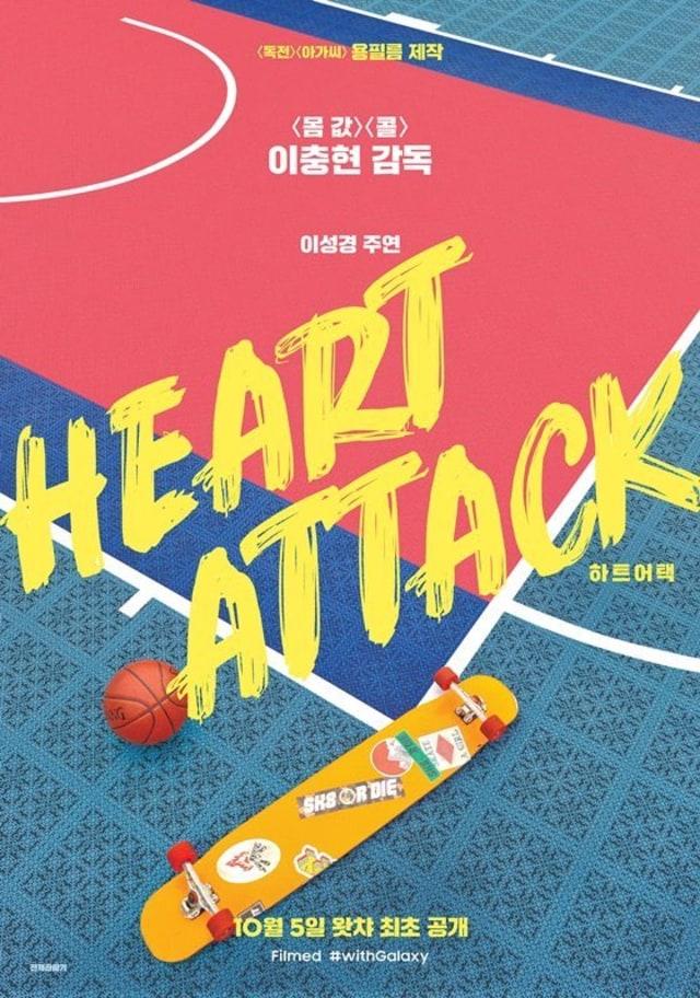 Poster Film Pendek 'Heart Attack' Sumber gambar: Naver