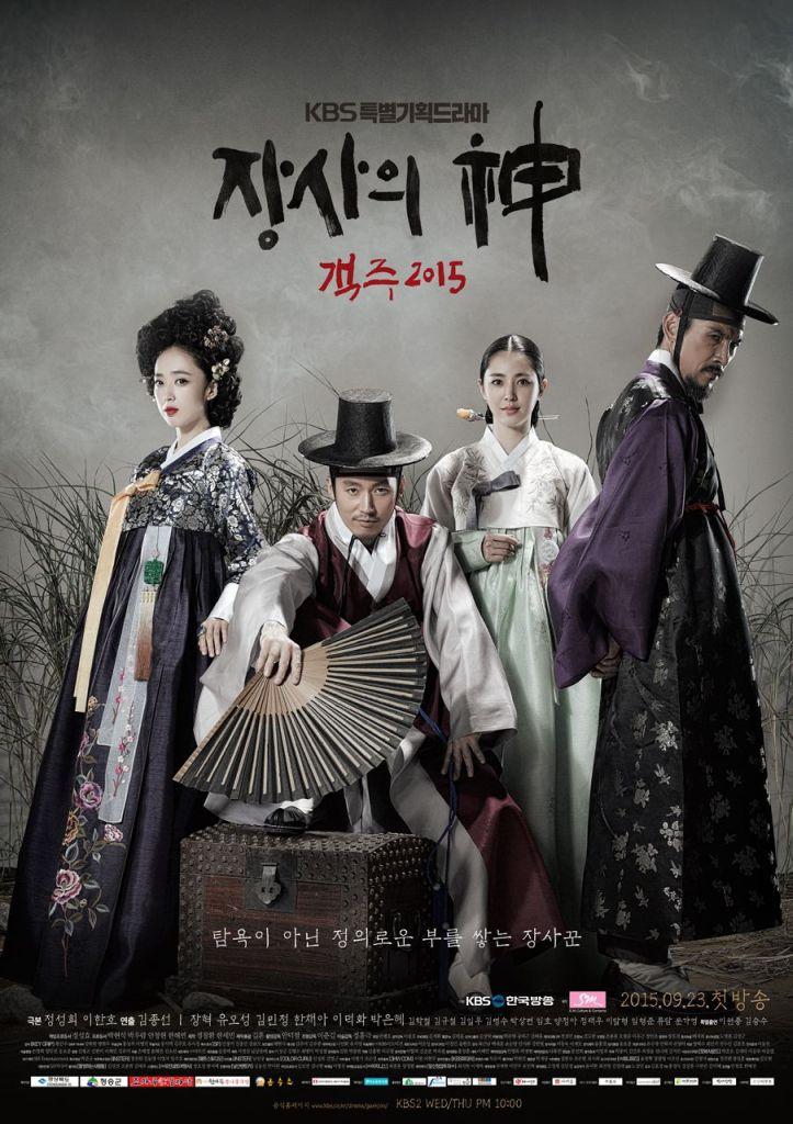 poster the god of trade-gaekju