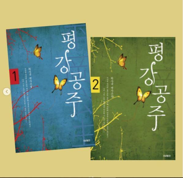 novel princess pyeonggang