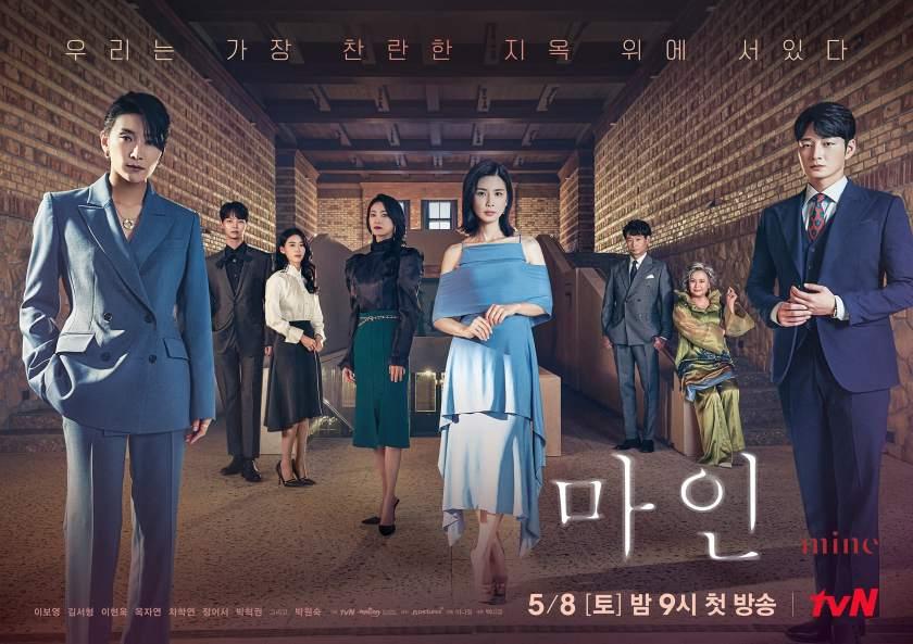 K-drama Mine (tvN)