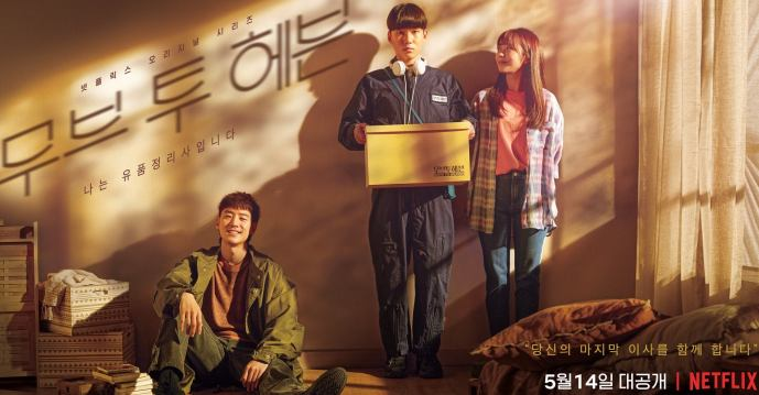 Move to heaven drama Korea sinopsis dan review