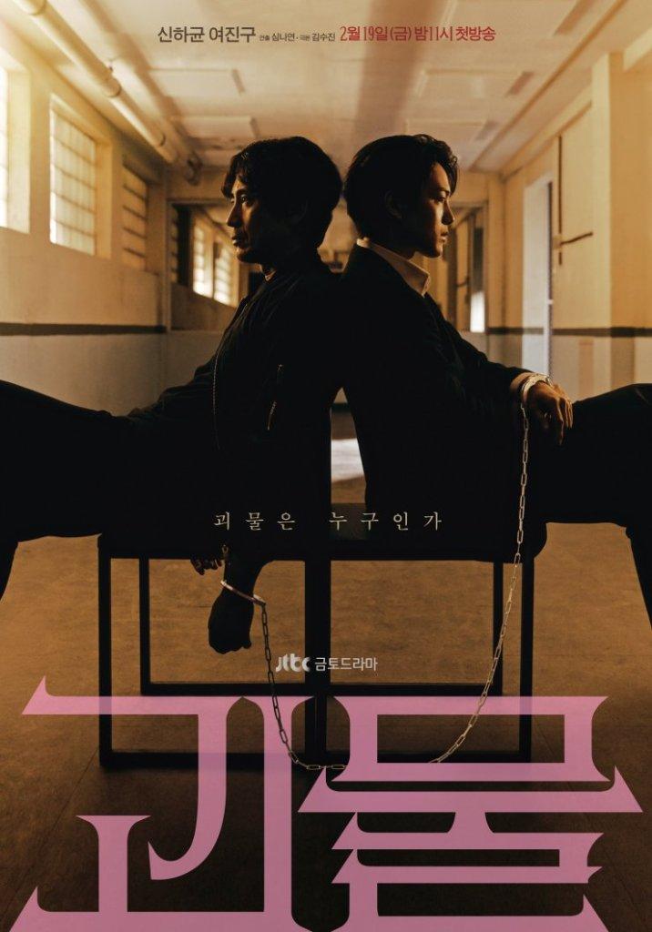 Poster Beyond Evil (JTBC)