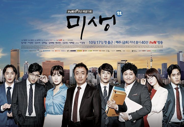 "Poster Drama ""Misaeng: Incomplete Life (sumber: Pinterest)"