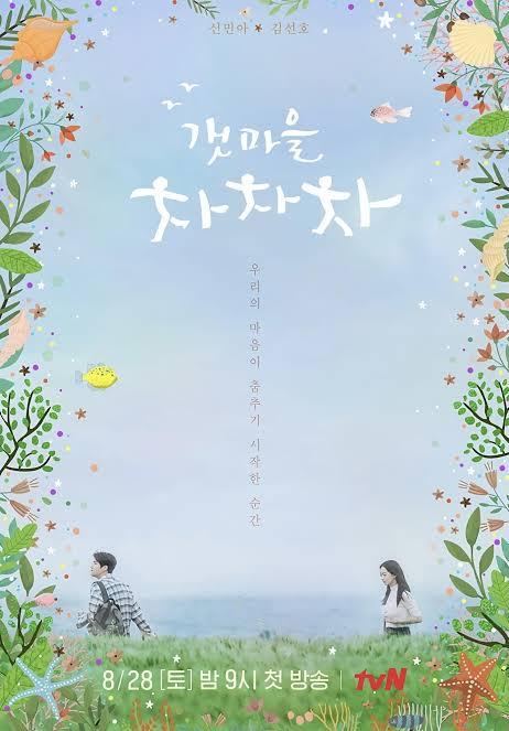 5 Drama Korea dengan Setting Pedesaan, Review dan sinopsis drama Korea Hometown Cha Cha Cha, Kim Seon Ho, Shin Min-Ah