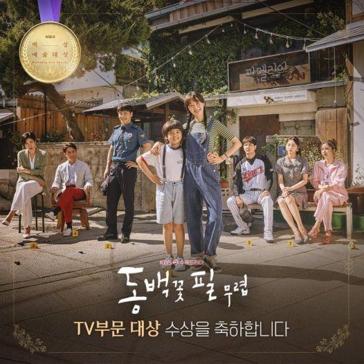 5 Drama Korea dengan Setting Pedesaan, Review dan sinopsis drama Korea When The Camellia Blooms, Gong Hyo Jin, Kang Ha Neul