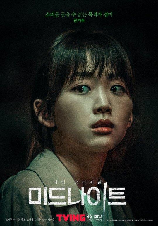 Karakter Jin Ki-Joo sebagai Kyung-Mi, Review dan sinopsis Film Midnight