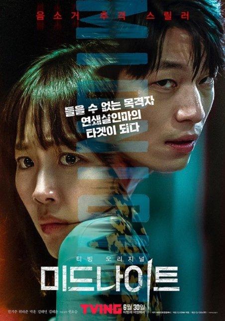 Review dan sinopsis Film Midnight, Jin Ki Joo, Wi Ha Joon