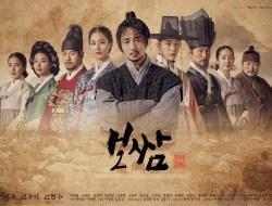 Drama Korea Bossam: Steal the Fate Episode 4 Subtitle Indonesia