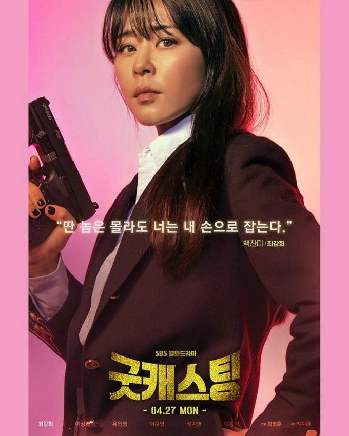 Choi Kang Hee as Baek Chan Mi 2