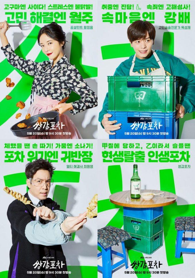 Pemeran K Drama Mystic Pop Up Bar