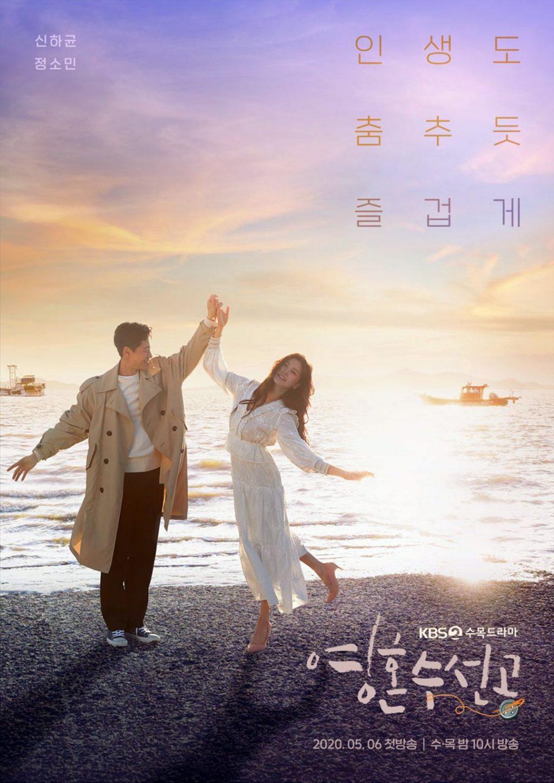 Poster K Drama Soul Mechanic