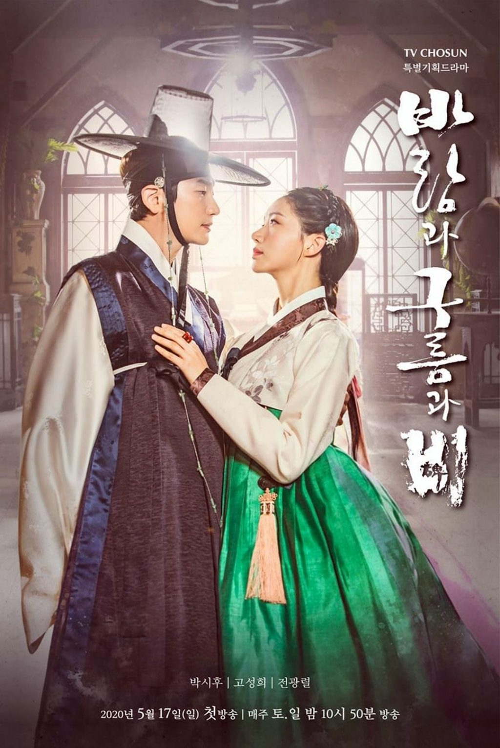 Poster K Drama Wind Cloud And Rain