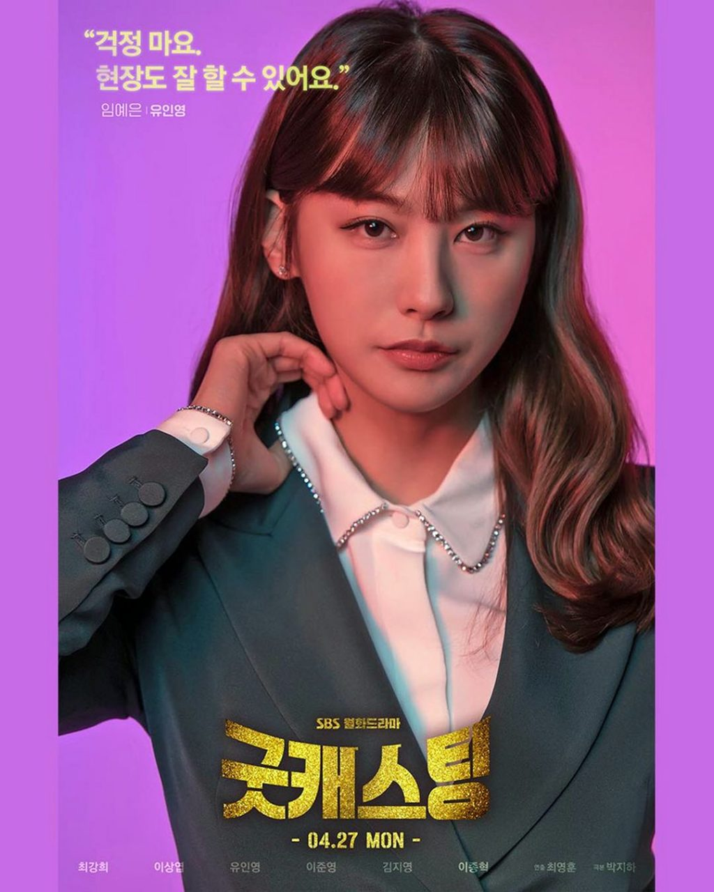 Yoo In Young as Im Ye Eun 1