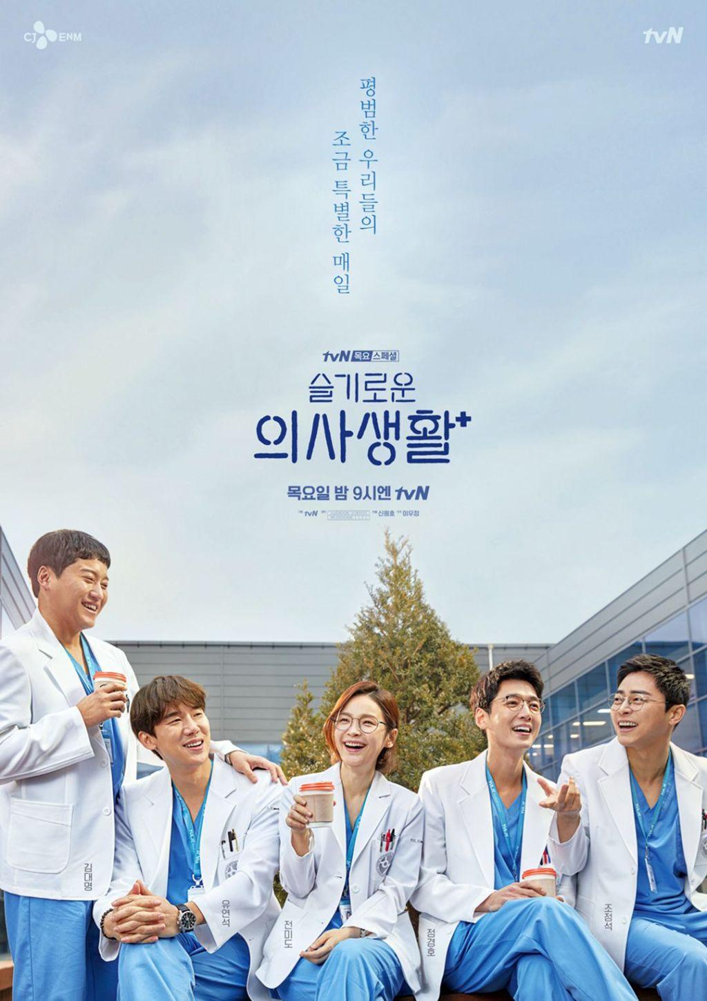 K Drama Hospital Playlist