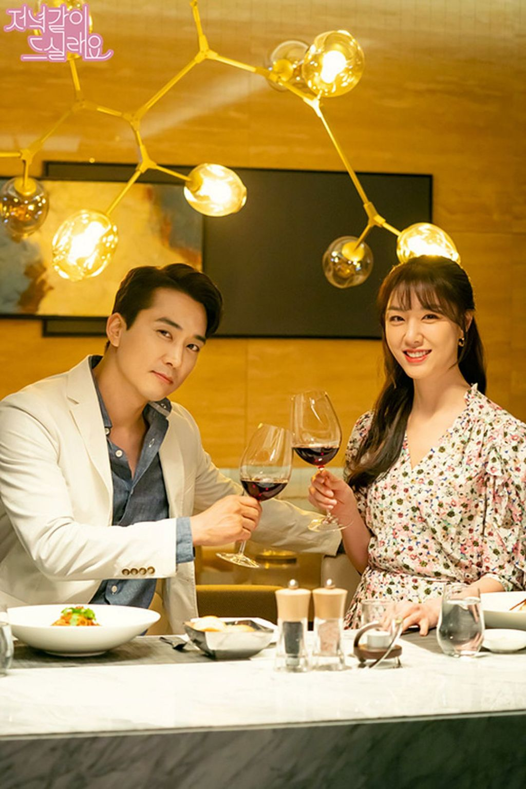 K Drama Shall We Eat Dinner Together