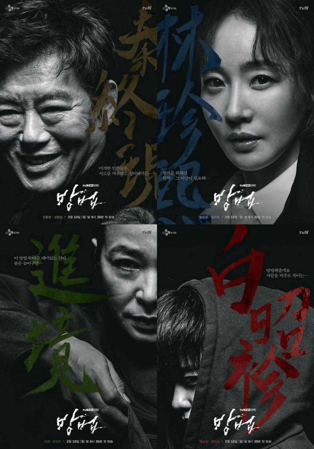 Pemeran 1 K Drama The Cursed