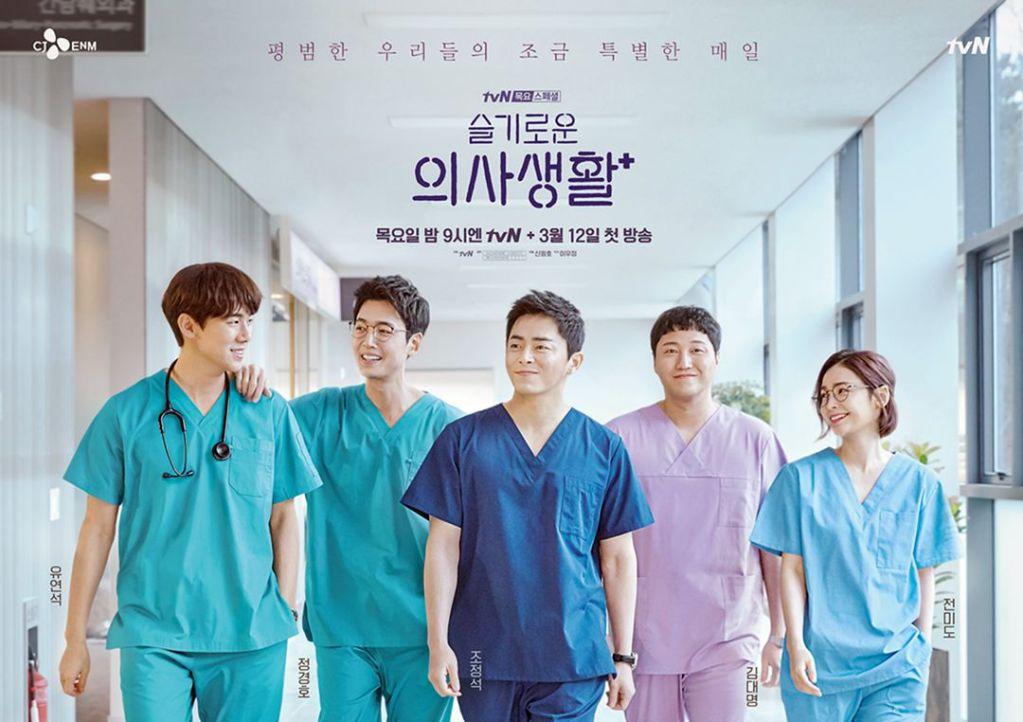 Poster K Drama Hospital Playlist
