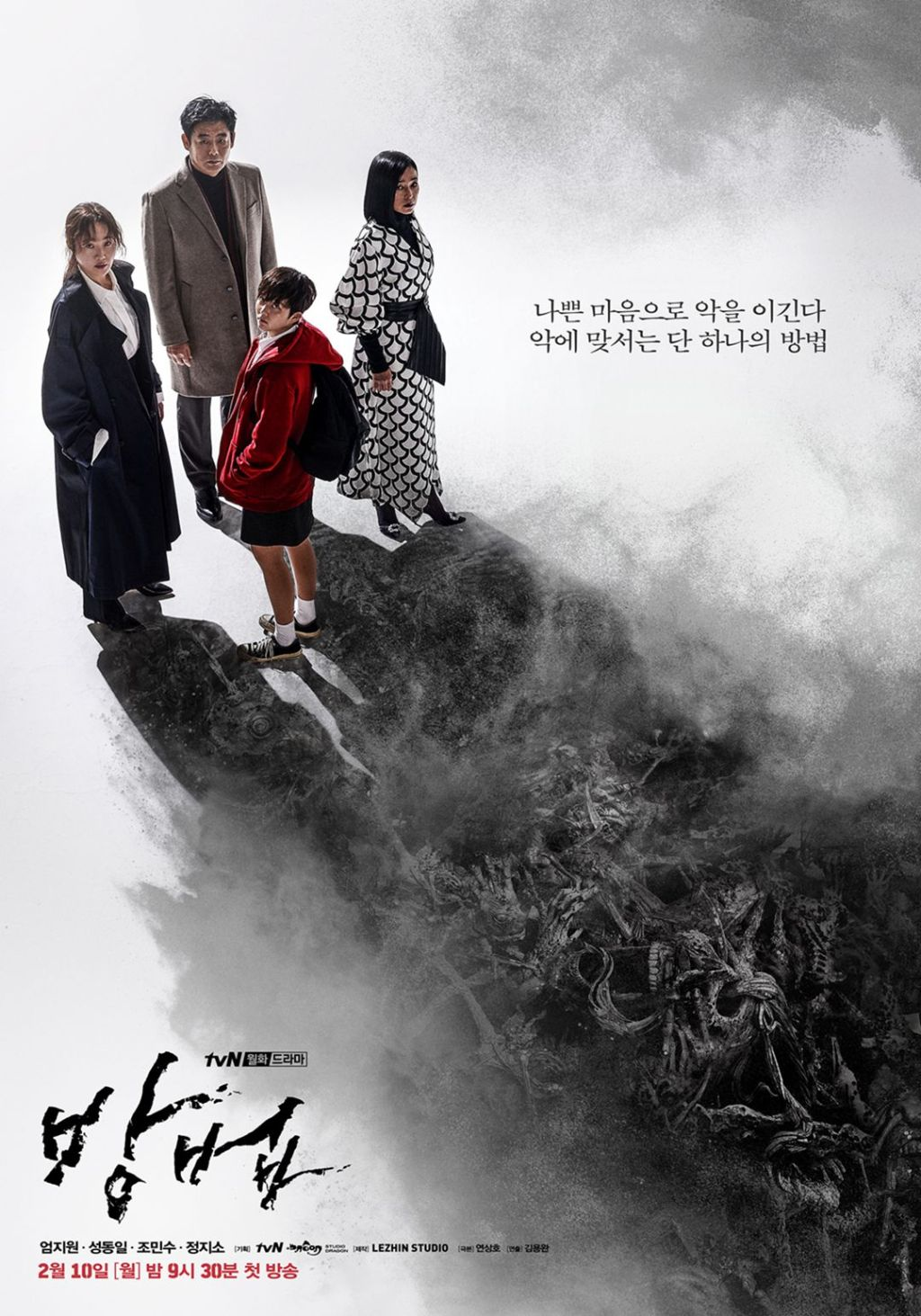 Poster K Drama The Cursed 1